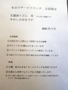 瀬戸 メニュー 1.