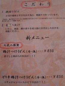 なにわ メニュー 3.