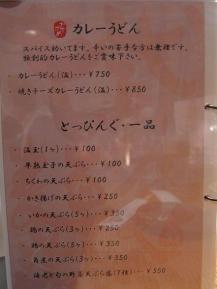 なにわ メニュー 8.