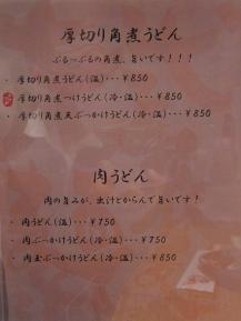 なにわ メニュー 6.