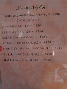 なにわ メニュー 5.