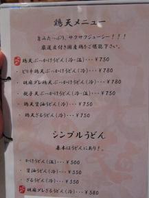 なにわ メニュー 4.