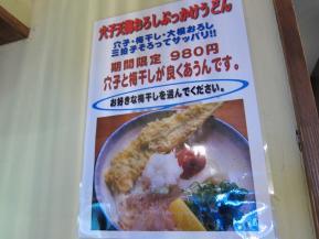 なかや メニュー 4.