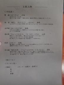 きぬ メニュー 1.