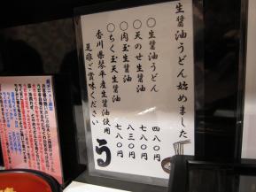 うだま メニュー 3.