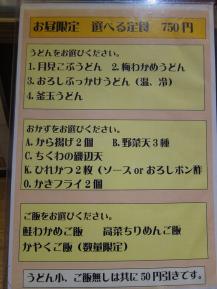 日和 メニュー 3.