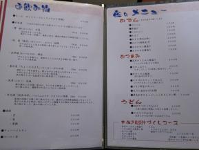 きぬ メニュー 3.