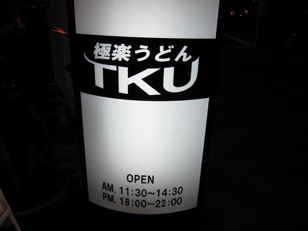 TKU 看板