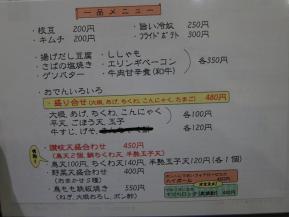 つる メニュー 4.