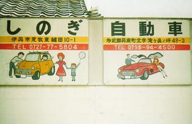 看板自動車
