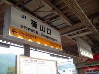 20030101駅1