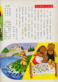 _043-3童話もくじ1