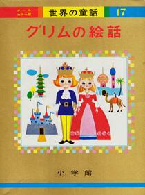 _043-3童話表紙1