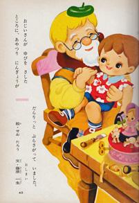 _043-31ピノキオ5