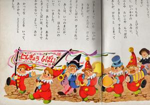 _043-31ピノキオ2