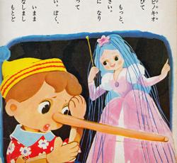 _043-31ピノキオ4