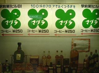 _043-01cafeマヅラ5
