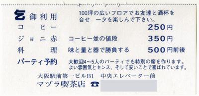 _043-01cafeマヅラ10