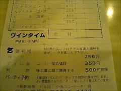 _043-01cafeマヅラ9
