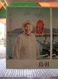 海女さんポスター1