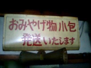伊勢若草13kanban
