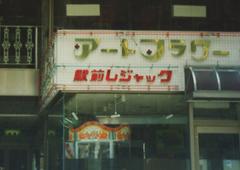 伊勢外宮参道7
