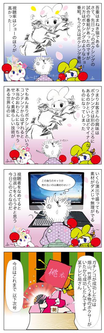 ブログ猫P193