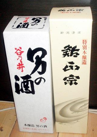 Sな土産シリーズ-地酒