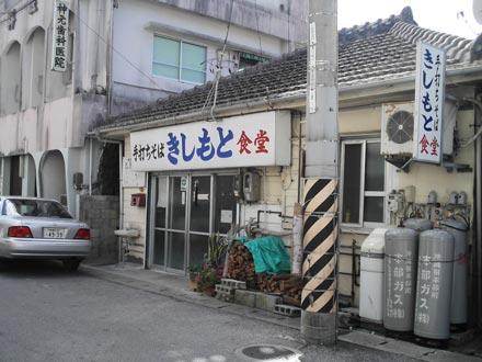 沖縄-キシモトショクドウ1