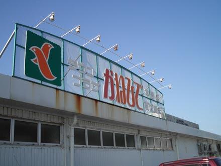 沖縄-カネヒデ