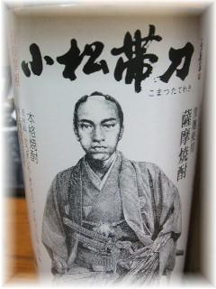 小松帯刀-1