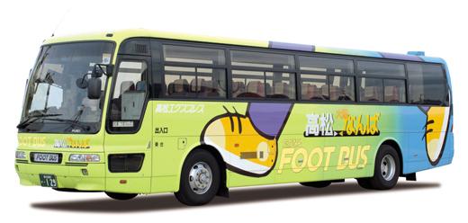 フットバス1
