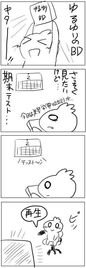 yuru01.png