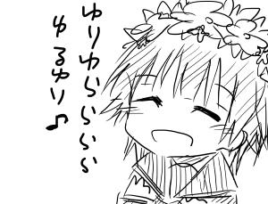 yuru02.png