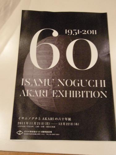 ISAMU NOGUCHI AKARI