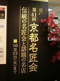 busanten-kyo-seibu-syoni.jpg
