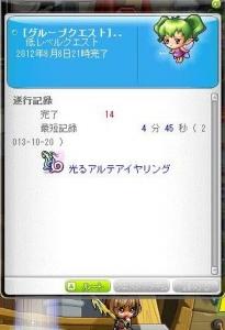 ヒゲ 毒霧10回中8回クリア14