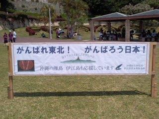 2011伊江島4