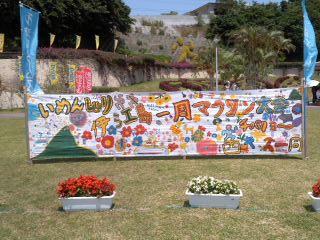 2011伊江島3