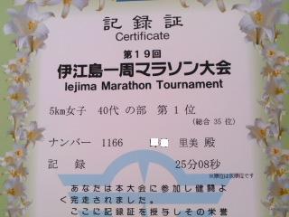 2011伊江島24