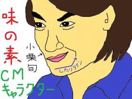 小栗旬 (・ω・)モニュ?