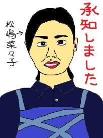 松嶋菜々子 (・ω・)モニュ?