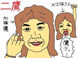 加藤鷹 (・ω・)モニュ?