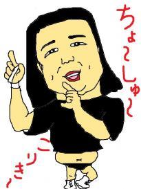 ちょうしゅうこりき (・ω・)モニュ?