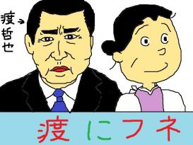 渡にフネ (・ω・)モニュ?