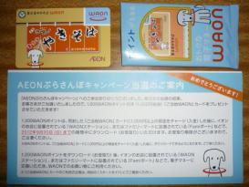 WAONカード(富士宮やきそば)