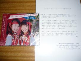 葵と楓のCD+当選通知