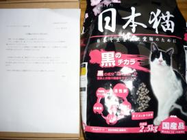 ぬこのえさ (2.5kg)
