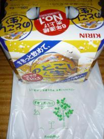 ビール (のどごし生(6缶パック))