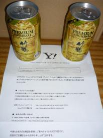 ニッカ 竹鶴プレミアムハイボール(缶350ml×2)